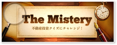 The Mistery 不動産投資クイズにチャレンジ