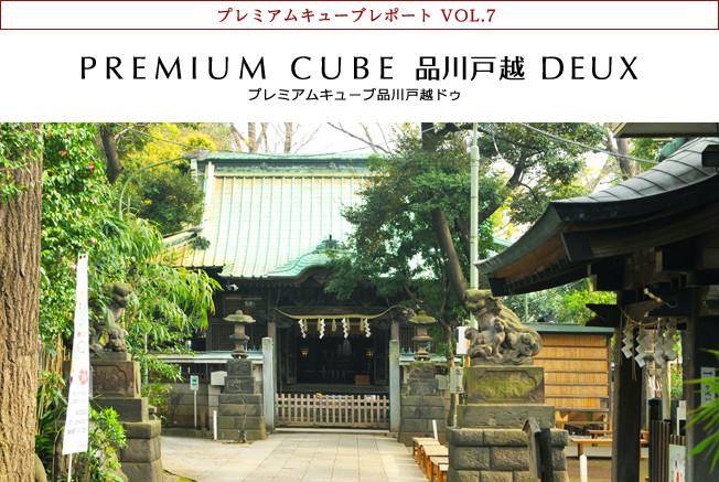 プレミアムキューブレポート VOL.7 PREMIUM CUBE 品川戸越 DEUX