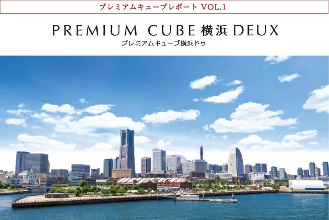 プレミアムキューブレポート VOL.1 PREMIUM CUBE 横浜 DEUX