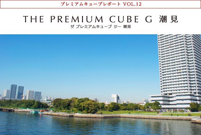 プレミアムキューブレポート VOL.12 THE PREMIUM CUBE G 潮見