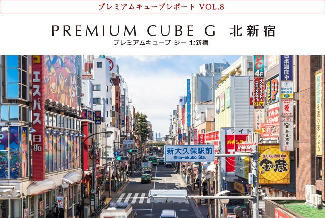 プレミアムキューブレポート VOL.8 PREMIUM CUBE G 北新宿