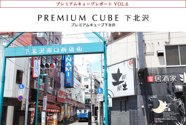 プレミアムキューブレポート VOL.6 PREMIUM CUBE 下北沢