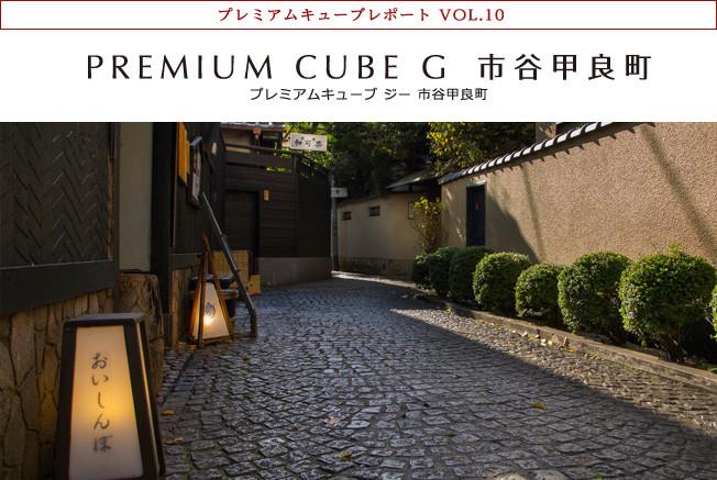 プレミアムキューブレポート VOL.10 PREMIUM CUBE G 市谷甲良町