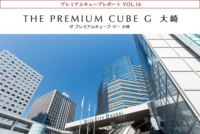 プレミアムキューブレポート VOL.16 THE PREMIUM CUBE G 大崎