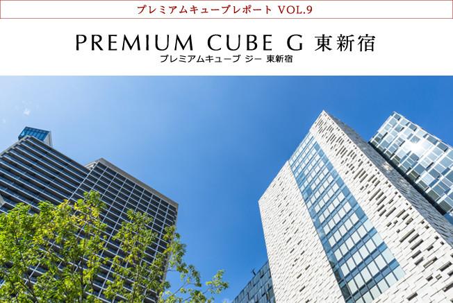 プレミアムキューブレポート VOL.9 PREMIUM CUBE G 東新宿