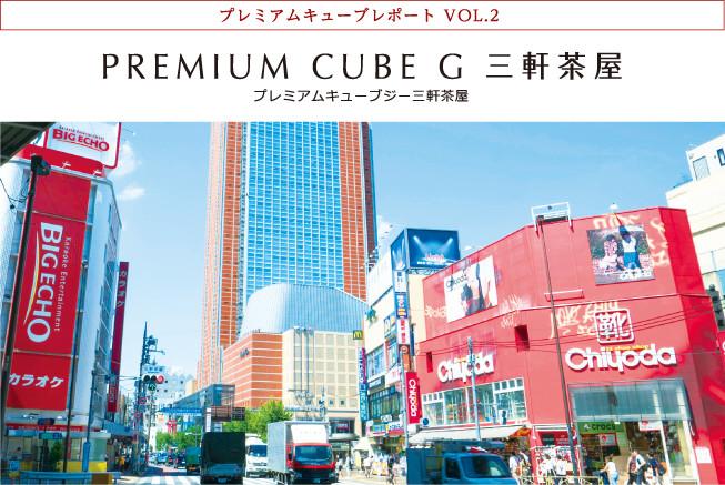 プレミアムキューブレポート VOL.2 PREMIUM CUBE G 三軒茶屋