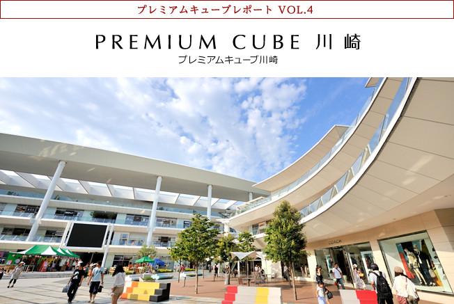 プレミアムキューブレポート VOL.4 PREMIUM CUBE 川崎
