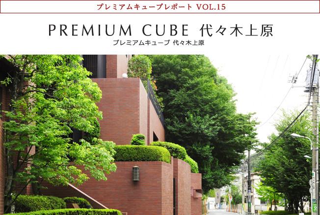 プレミアムキューブレポート VOL.15 PREMIUM CUBE 代々木上原
