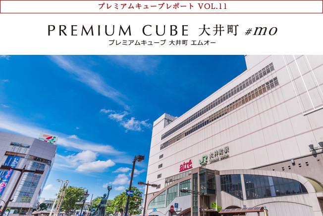 プレミアムキューブレポート VOL.11 PREMIUM CUBE 大井町 #mo