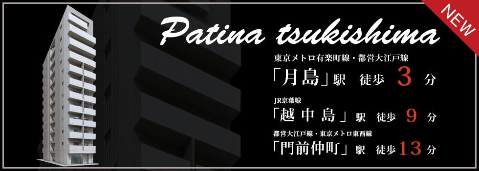 パティーナ月島