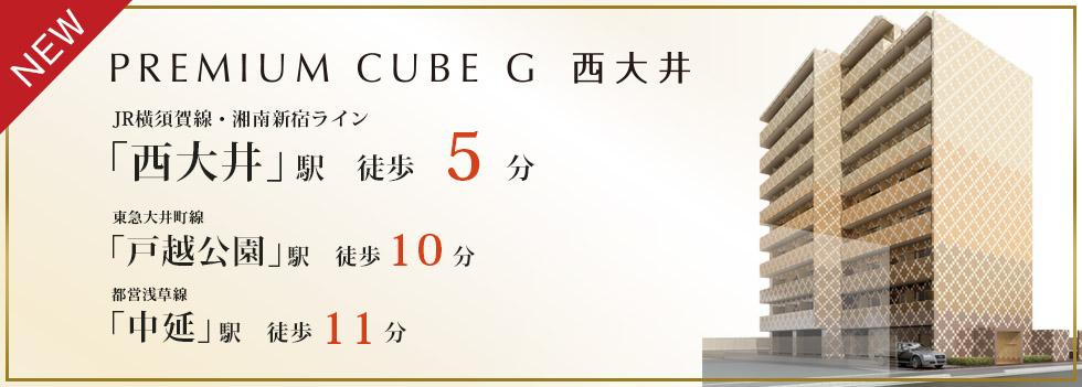 PREMIUM CUBE G 西大井