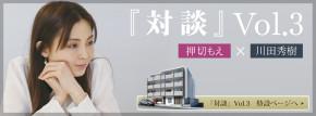 oshikiri-kawada